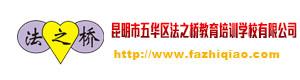 昆明市(shi)五(wu)�A�^(qu)法之��(qiao)教育(yu)培��W(xue)校有限公司
